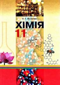 Хімія 11 клас О.Г. Ярошенко
