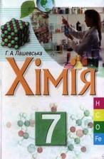 Хімія 7 клас Лашевська