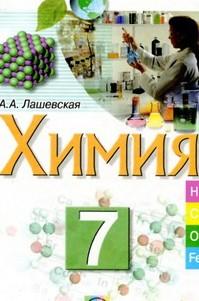 Химия 7 класс Лашевська