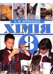 Хімія 8 клас Буринська