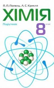 Хімія 8 клас Попель, Крикля