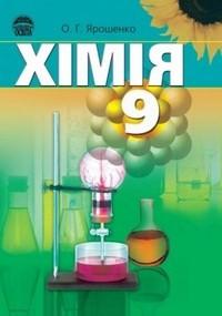 Хімія 9 клас. Ярошенко О.Г.