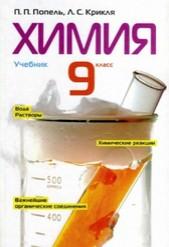 Химия 9 класс. Попель, Крикля