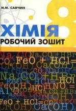 Хімія (Робочий зошит) 8 клас. Савчин М.М.