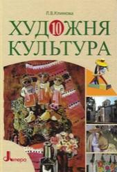 Художня культура 10 клас. Климова Л. В.