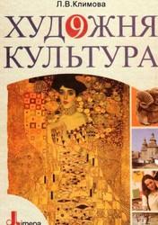 Художня культура 9 клас. Климова Л. В.
