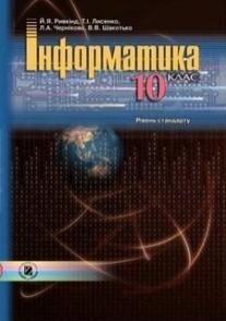 Інформатика 10 клас. Ривкінд, Лисенко