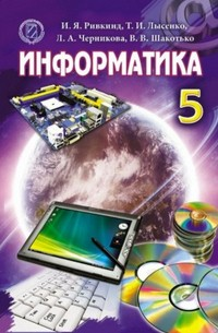 Информатика 5 класс Ривкинд, Лысенко