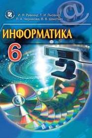 Информатика 6 класс Ривкинд, Лысенко