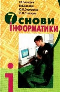 Основи Інформатики 7 клас Володіна, Володін