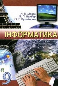 Інформатика 9 клас. Морзе, Вембер