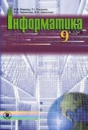Інформатика 9 клас. Ривкінд, Лисенко