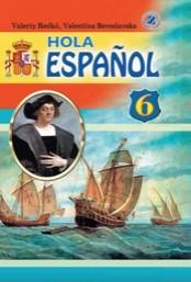 Іспанська мова 6 клас Редько, Береславська