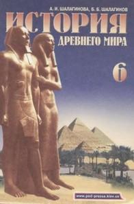 История Древнего мира 6 класс Шалагинова, Шалагинов