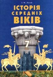 Історія Середніх віків 7 клас Ліхтей