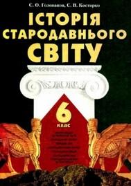 Історія Стародавнього Свiту 6 клас Голованов, Костирко