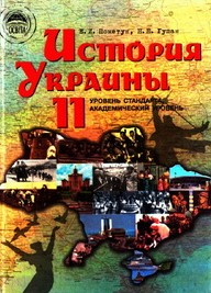 История Украины 11 класс Е.И. Пометун, Н.Н. Гупан