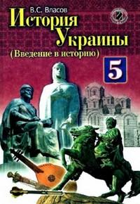 История Украины 5 класс Власов