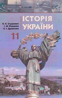 Історія України 11 клас О.К. Струкевич, І.М. Романюк, С.І. Дровозюк
