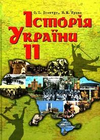 Історія України 11 клас О.І. Пометун, Н.М. Гупан