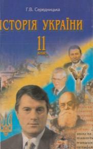Історія України 11 клас Г.В. Середницька