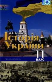 Історія України 11 клас Ф.Г. Турченко