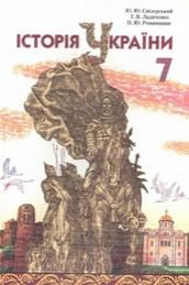 Історія України 7 клас Свідерський, Ладиченко