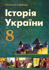 Історія України 8 клас Гісем, Мартинюк