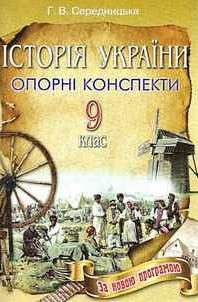 Історія України 9 клас. Середницька Г.В.