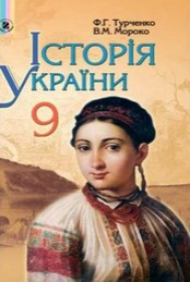 Історія України 9 клас. Турченко, Мороко