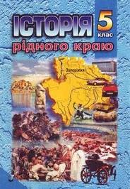 Історія рідного краю 5 клас Щупак