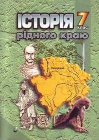 Історія рідного краю 7 клас Єльникова, Дровосєкова