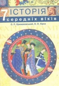 Історія середніх віків 7 клас Крижановський, Хірна