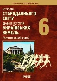 Історія стародавнього світу 6 клас Д'ячков, Мартем'янов