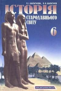 Історія стародавнього світу 6 клас Шалагінова
