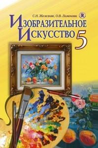Изобразительное искусство 5 класс Железняк, Ламонова