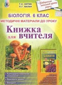 Книжка для вчителя, Біологія 6 клас Котик, Балан
