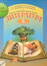 Литература 5 класс Бондарева, Ильинская