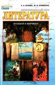 Литература 5 класс Исаева, Клименко