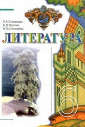 Литература 6 класc Симакова, Орлова