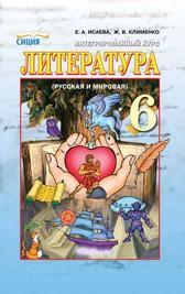 Литература 6 класс Исаева, Клименко