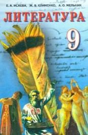 Литература 9 класс. Исаева, Клименко