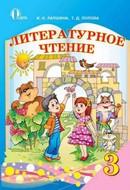 Литературное чтение 3 класс Лапшина, Попова