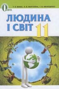 Людина і світ 11 клас Т.В. Бакка, Л.В. Марголіна, Т.В. Мелещенко
