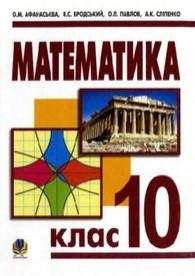 Математика 10 клас. Афанасьєва, Бродський