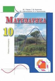 Математика 10 клас. Бурда, Колесник