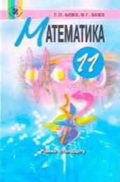 Математика 11 клас Г.П. Бевз, В.Г. Бевз