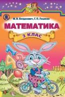 Математика 3 клас Богданович, Лишенко