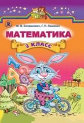 Математика 3 класс Богданович, Лишенко (рус.)