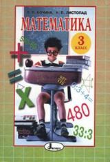 Математика 3 класс Кочина, Листопад